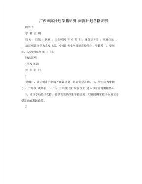 广西雨露计划学籍证明 雨露计划学籍证明