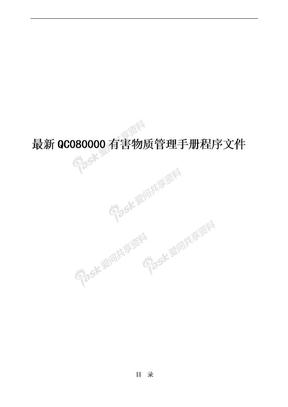 最新QC080000有害物质管理手册程序文件