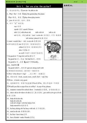 七年级下册英语复习 人教版 .pdf