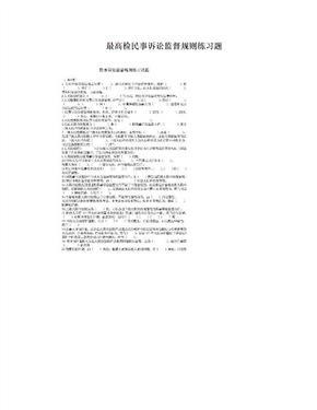 最高检民事诉讼监督规则练习题