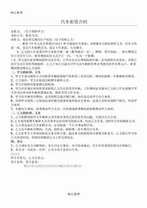 汽车租赁协议模板合同模板.doc