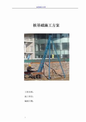 1-(新版)干作业成孔灌注桩施工方案
