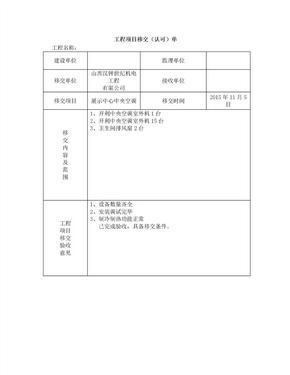 工程项目移交(认可)单