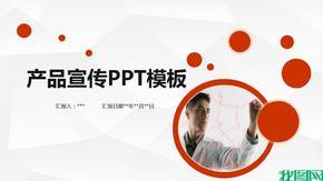公司产品宣传图文   产品介绍PPT素材  商务合作