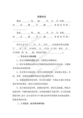 2018离婚协议书范本(标准版)