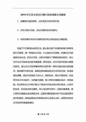 2019年江苏公务员行测片段阅读题方法解析
