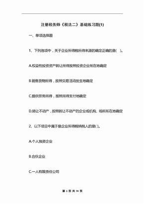 注册税务师《税法二》基础练习题(1)