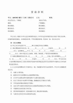 律师事务所标准劳动合同