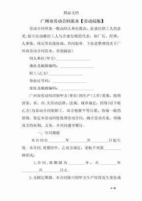广州市劳动合同范本【劳动局版】