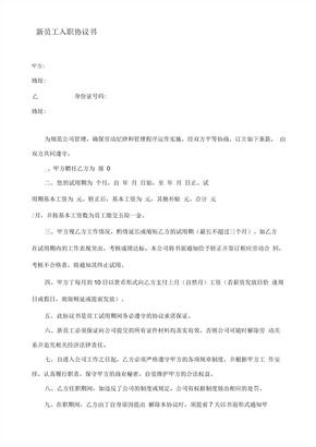 新员工入职协议书 (4)