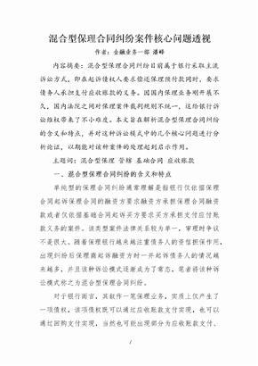论文:混合型保理合同纠纷案件核心问题透视