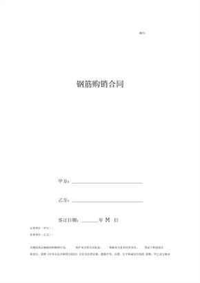 钢筋购销合同协议(范文