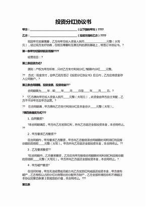 合伙投资分红协议.docx