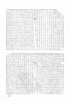道光永州府志(一)-06