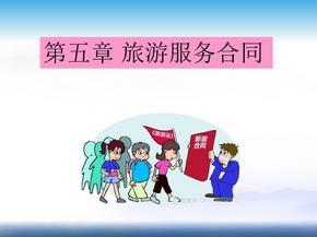《旅游法》第五章:旅游服务合同(修改版)