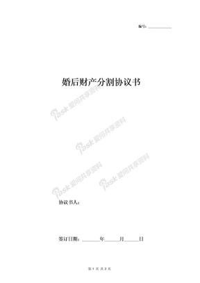 婚后财产分割合同协议书范本-在行文库