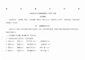山东省春考语文试题含答案.docx