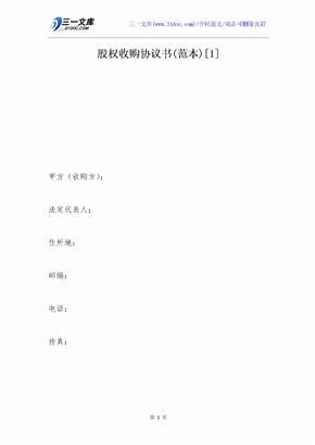股权收购协议书(范本)[1]