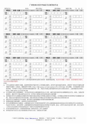 广西壮族自治区普通高考志愿填报草表