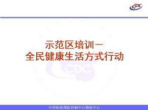 慢性病创建——2012——5.全民健康生活方式