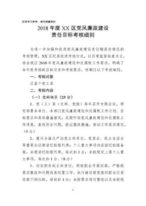 2018年党风廉政建设责任目标考核细则