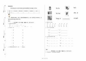 博尔塔拉蒙古自治州实验幼儿园学前班期末考试试题 含答案
