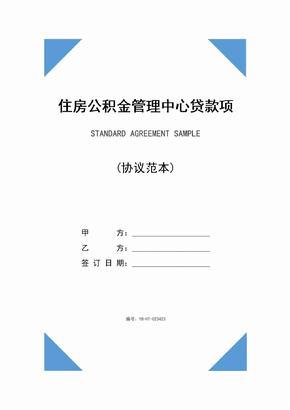 住房公积金管理中心贷款项目合作协议(协议示范文本)