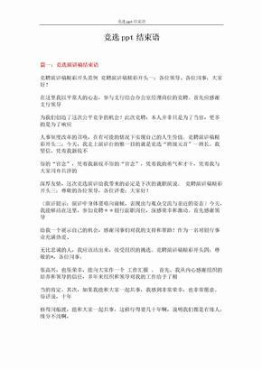 竞选ppt结束语 (26页)