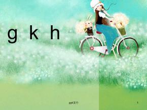 人教版小学一年级拼音教学gkh  ppt课件.ppt