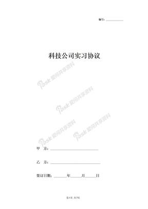 2019年科技公司实习合同协议书范本