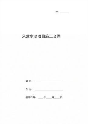 承建水池项目施工合同协议书范本