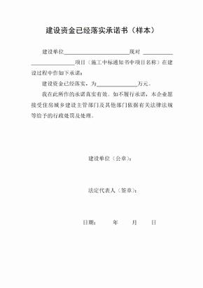 建设资金已经落实承诺书(样本).doc