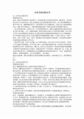 公务员违纪检讨书.docx