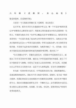 童心向党演讲稿.docx
