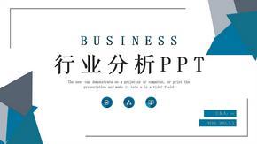 企业简约行业分析通用ppt模板