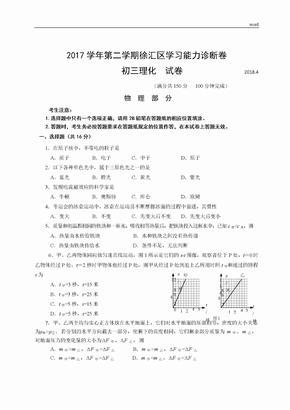 2018_4徐汇初三物理试卷及答案