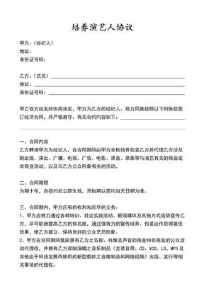 合作艺人签约合同协议-4