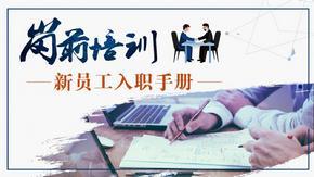2019年企业商务岗前培训新员工入职培训ppt模板