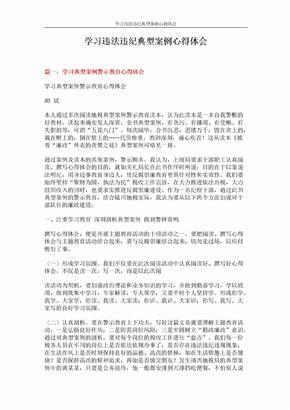 学习违法违纪典型案例心得体会 (15页)
