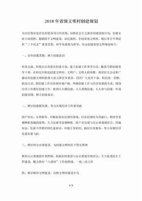 2018年省级文明村创建规划