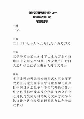 3500个常用汉字表(常用2500,次常用1000)
