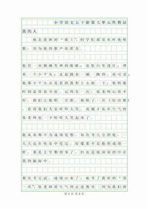2019年小学语文五年级下册第七单元作文-性格活泼的人