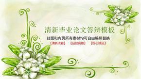 清新毕业论文答辩素材字体 .pptx