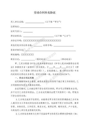 劳动合同补充协议
