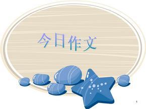 小学作文ppt课件 (2)