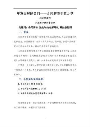 如何单方面解除合同——合同解除干货分享.pdf