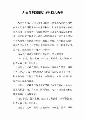 [范本]入党外调函证明材料相关内容