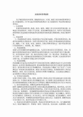 医院药库管理制度.docx