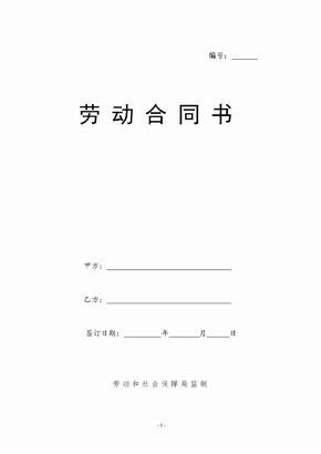 2018版劳动合同标准WORD模板(共14页)