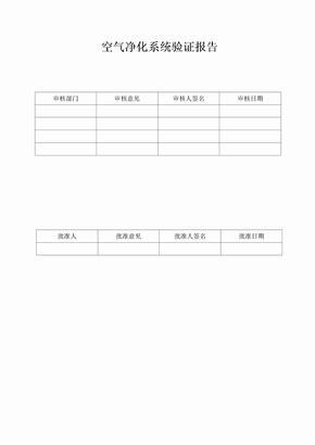 空气净化系统验证方案(表格)